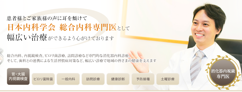 木原歯科・内科医院 医院サイト