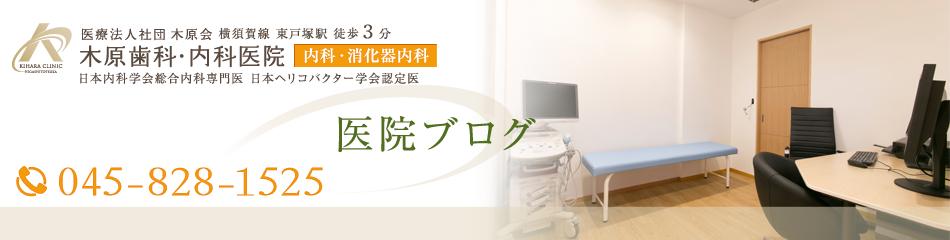 ●●●医院ブログ | 東戸塚の内科・消化器内科・胃・大腸内視鏡検査・ピロリ菌除去なら「木原歯科・内科医院」■■■