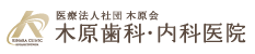 総合的な診療の実現、 神奈川横浜東戸塚の消化器内科・胃・大腸内視鏡検査・ピロリ菌除去なら木原歯科・内科医院におまかせ