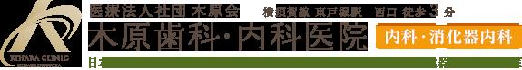 木原歯科・内科医院 | 東戸塚の内科・消化器内科・胃・大腸内視鏡検査・ピロリ菌除去