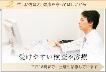 受けやすい検査や診療